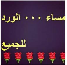 بالصور رسائل مساء الخير حبيبي , اجمل رسائل مساء الخير للحبيب 3243 6