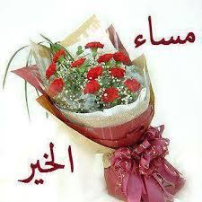 بالصور رسائل مساء الخير حبيبي , اجمل رسائل مساء الخير للحبيب 3243 7
