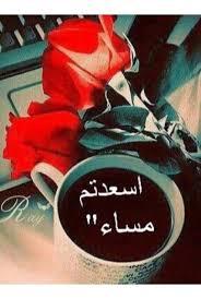 رسائل مساء الخير حبيبي اجمل رسائل مساء الخير للحبيب حبيبي