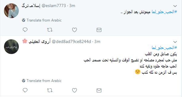 رومنسيه تويتر اروع التغريدات الرومانسية على تويتر حبيبي