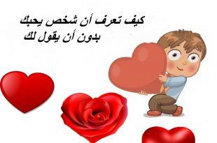 صورة كيف تعرف شخص يحبك , ماهى علامات الحب؟