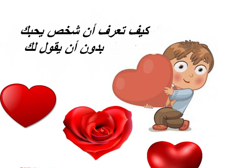 بالصور كيف تعرف شخص يحبك , ماهى علامات الحب؟ 5810