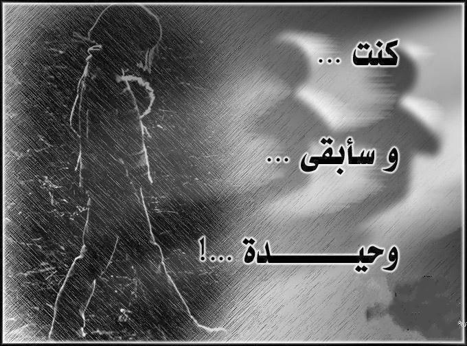 صوره الحزن الشديد , صور وبوستات مؤلمه معبره عن الحزن