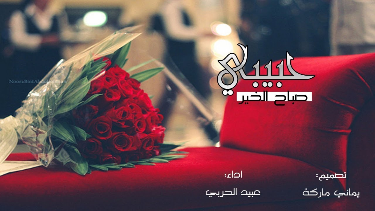 صورة صور صباح الخير حبيبي , احلى مسجات صباح للحبيبة