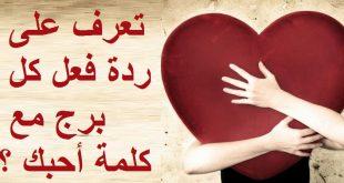 صوره كلمة احبك , اقوى كلمات عشق وحب