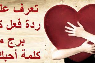صورة كلمة احبك , اقوى كلمات عشق وحب