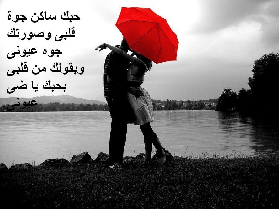 بالصور رسائل للحبيب , اصدق كلمات معبرة عن الحب والهوى 5861 3