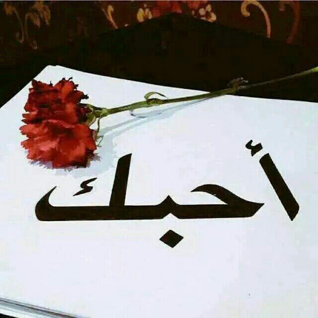 صوره رسائل للحبيب , اصدق كلمات معبرة عن الحب والهوى