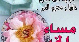 صوره اجمل كلام مساء الخير , عبارات وكلمات مسائيه اهديها لاعز الناس