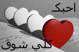 صوره رسائل اشتياق للحبيب , اقوى كلمات مسجات عن الشوق والحنين