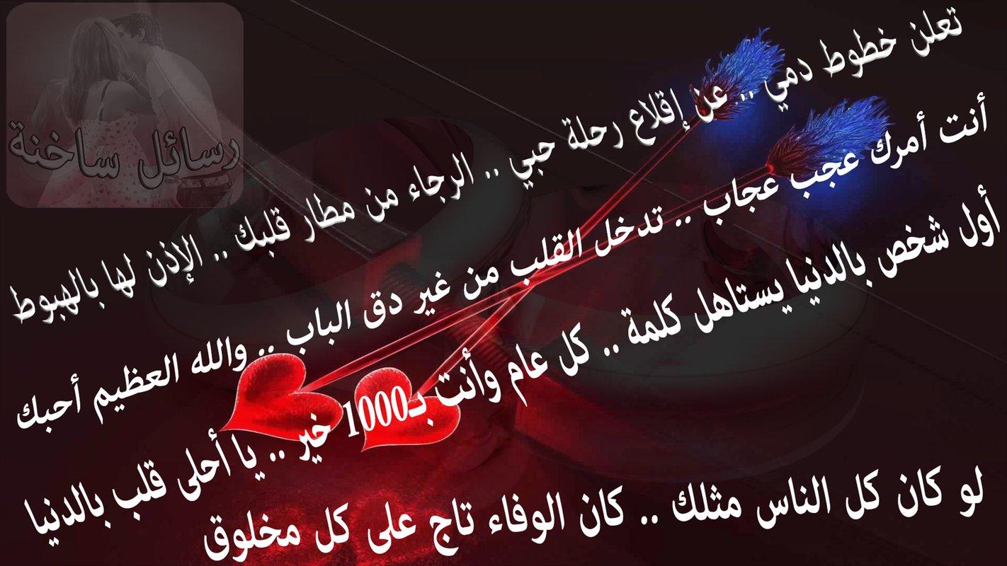 رسائل شوق للحبيب البعيد مسجات اشتياق للحيبب روعه