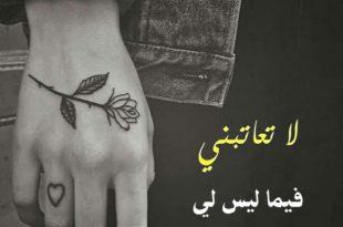 صورة خلفيات عتاب , اقوى واجرا كلمات عتاب ولوم