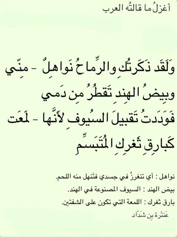 اشعار غزل قصيره اجمل ابيات شعريه فى الغزل حبيبي