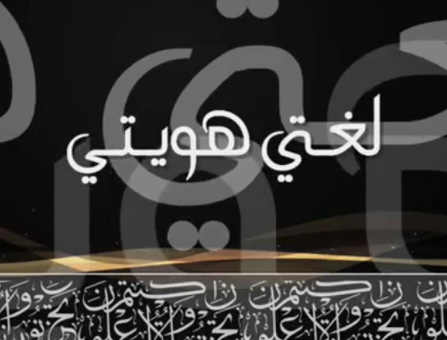 بالصور صور عن اللغة العربية , صور معبره عن اللغه العربية افصح اللغات 6024 1