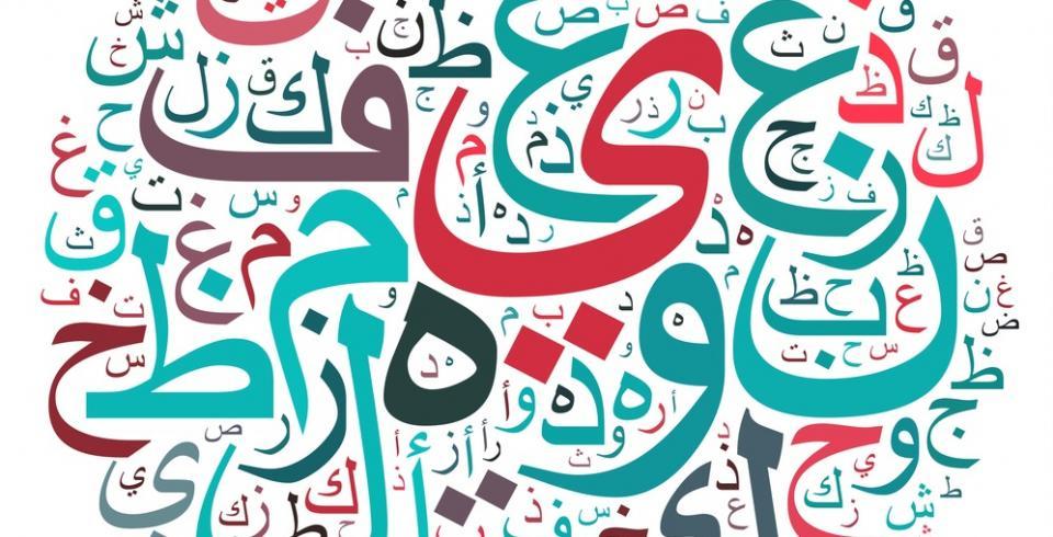 بالصور صور عن اللغة العربية , صور معبره عن اللغه العربية افصح اللغات 6024 10