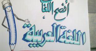 صورة صور عن اللغة العربية , صور معبره عن اللغه العربية افصح اللغات