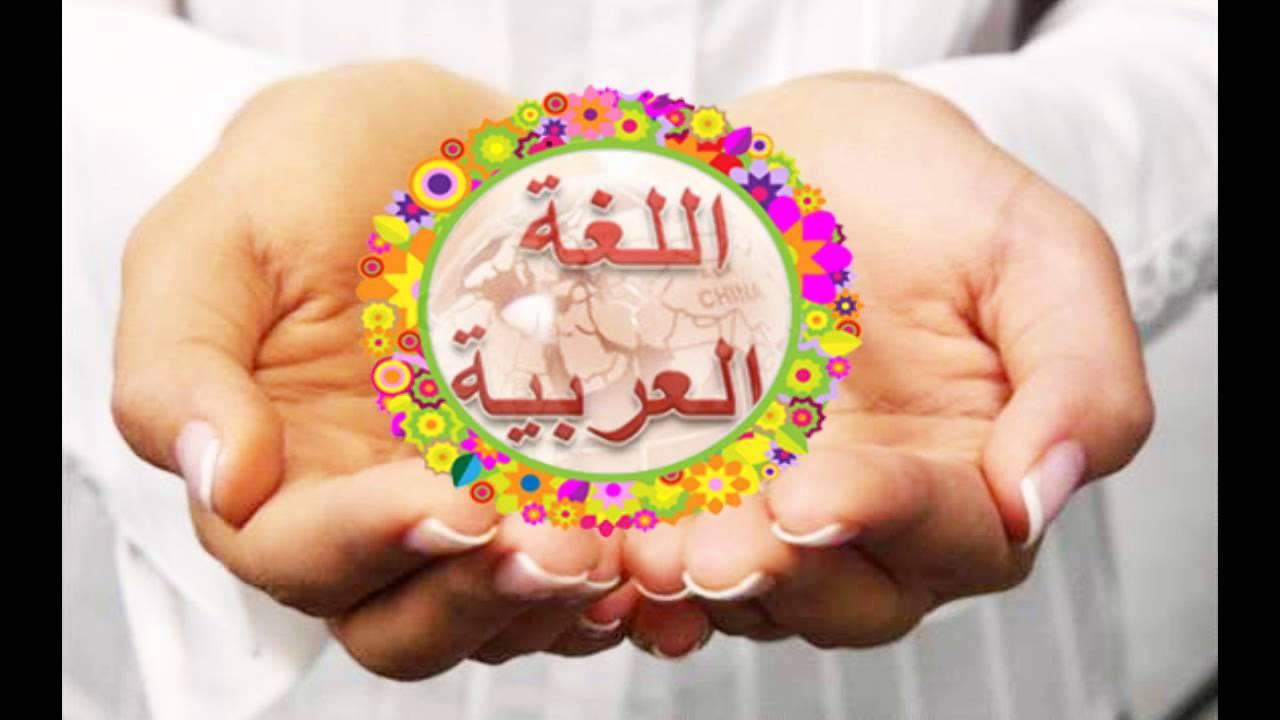 بالصور صور عن اللغة العربية , صور معبره عن اللغه العربية افصح اللغات 6024 3