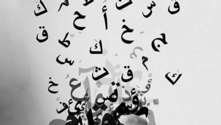 بالصور صور عن اللغة العربية , صور معبره عن اللغه العربية افصح اللغات 6024 7
