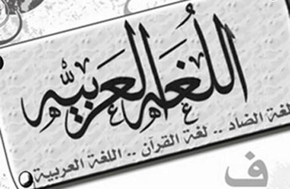 بالصور صور عن اللغة العربية , صور معبره عن اللغه العربية افصح اللغات 6024 8