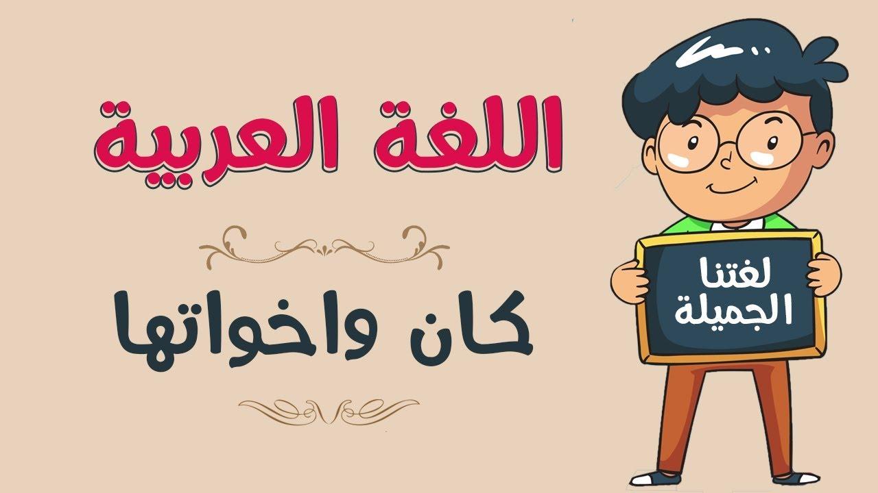 بالصور صور عن اللغة العربية , صور معبره عن اللغه العربية افصح اللغات 6024 9