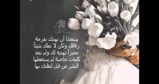 صوره كلمات للعروس من صديقتها , اقوى رسالة للعروسه من اعز صديقاتها
