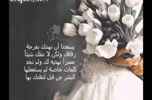 بالصور كلمات للعروس من صديقتها , اقوى رسالة للعروسه من اعز صديقاتها 6033 13 310x205