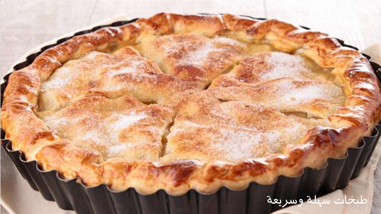صوره طريقة عمل فطيرة التفاح , اسهل وصفه لعمل الذ فطيرة تفاح