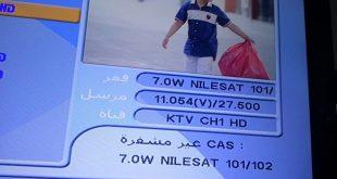 صوره تردد قناة الكويت , تعرف على تردد قنوات الكويت