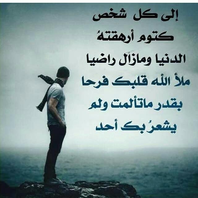 صوره عبارات عن الحزن والضيق , كلمات حزينه ومؤثره عن الضيق والحزن