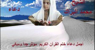 بالصور دعاء محمد البراك , الخشوع والقنوت مع اجمل صوت داعية اسلامى 6087 3 310x165
