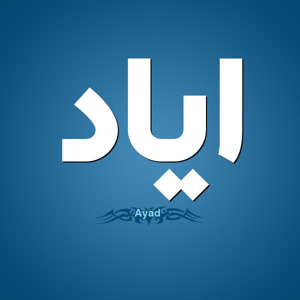 بالصور معنى اسم اياد , ماذا يعنى اسم اياد؟ 6088