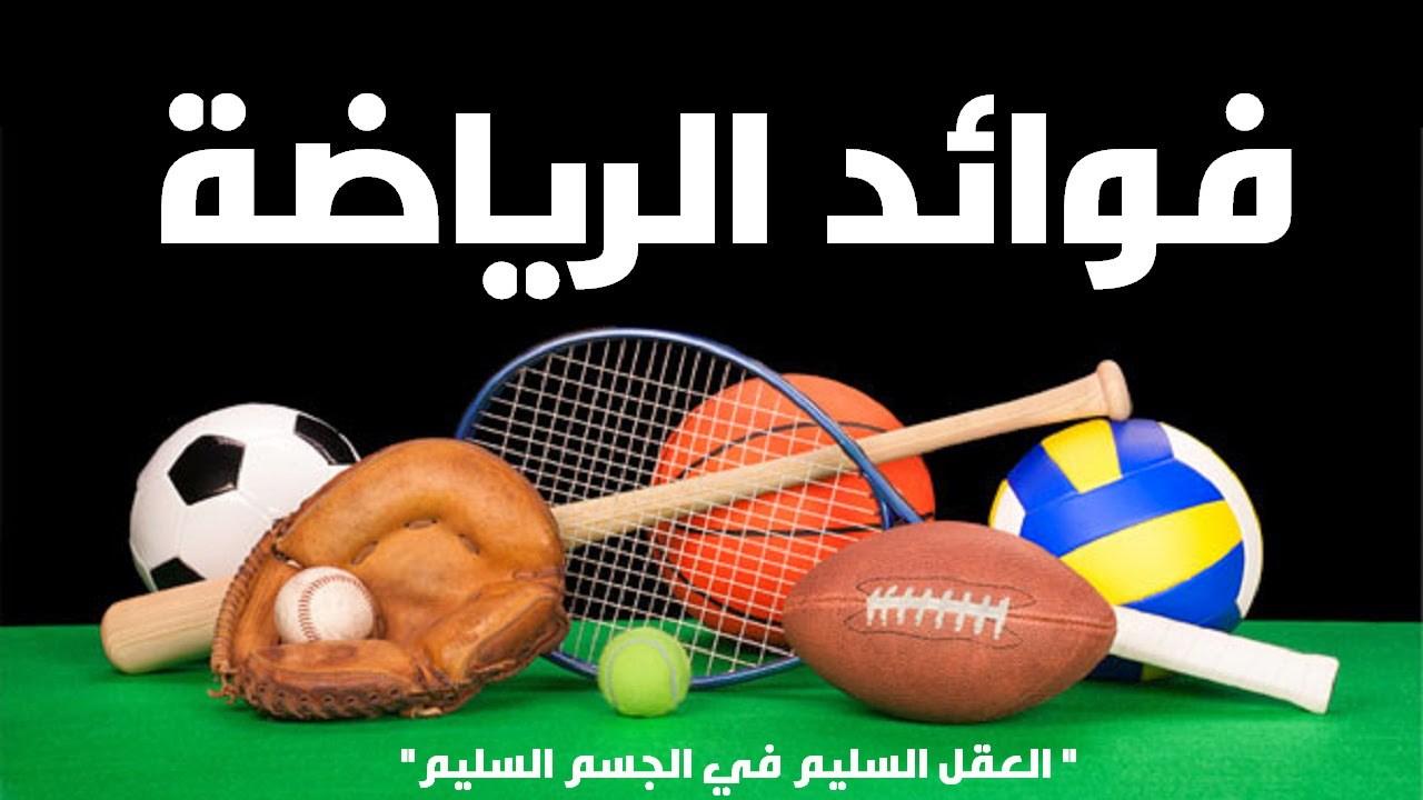 بالصور تعبير عن الرياضة , اهمية وفوائد الرياضه 6092 1