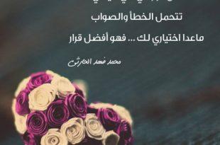 صورة صور عليها كلام رومانسي , احلى كلام مسجات فى الحب والغزل