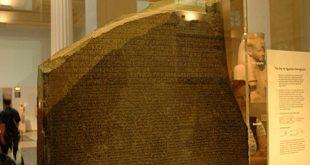 صور فك رموز حجر رشيد , كيف تم فك طلاسم اللغه المصرية القديمه