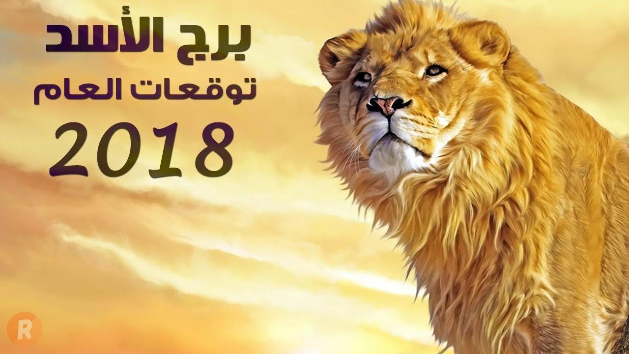 صورة حظ برج الاسد غدا , ماذا يقول الطالع لمواليد الاسد غدا