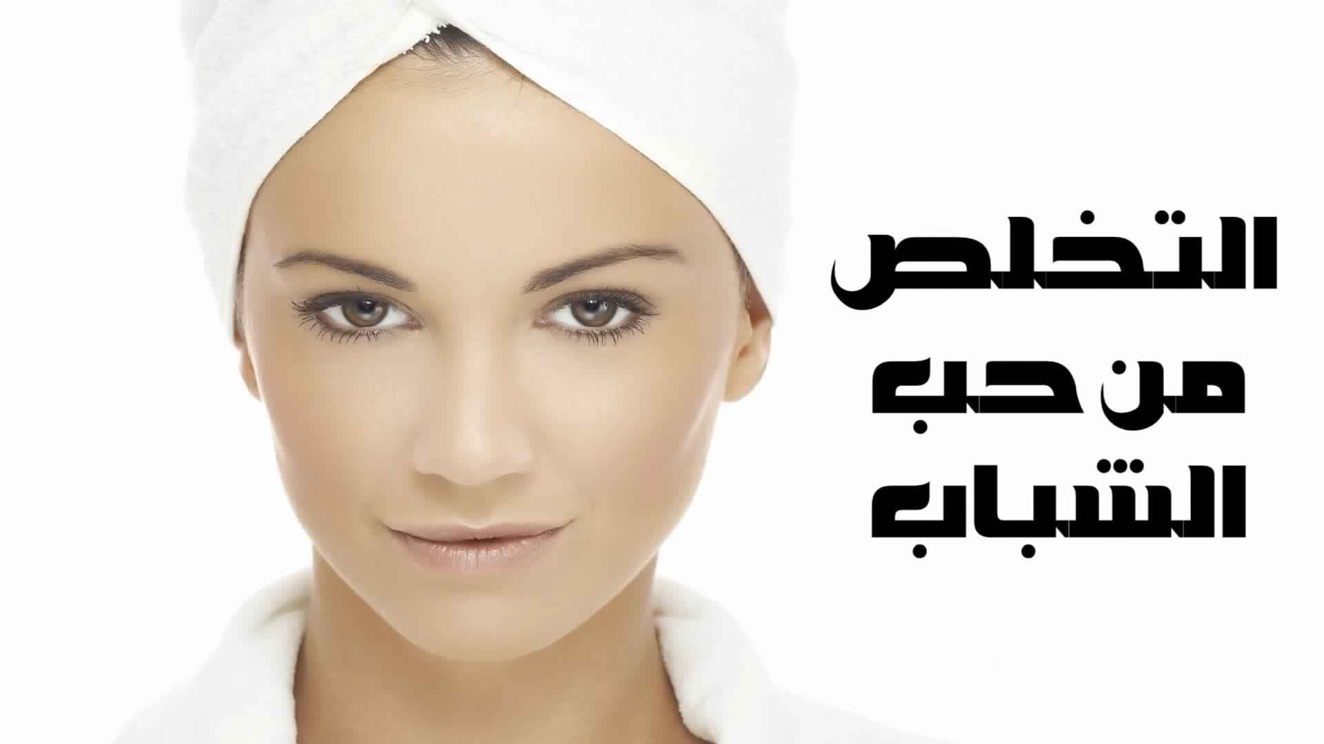 بالصور كيفية التخلص من حب الشباب , اسرع الطرق لازالة حب الشباب 6134 1