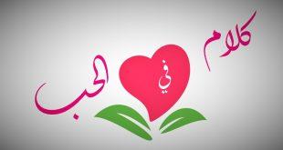 صوره كلام حب جميل , اجمل كلمات حب قوية تلهب ناار الحب