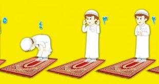 صوره تعليم الصلاة الصحيحة , كيفية تعليم الصلاة