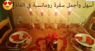 صوره عشاء رومانسي في البيت , بالصور كيف تستعدى لعشاء رومانسى وشاعرى