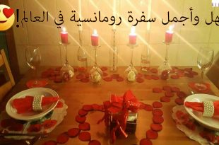 صورة عشاء رومانسي في البيت , بالصور كيف تستعدى لعشاء رومانسى وشاعرى