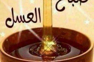 بالصور صباح العسل , احلى صباح مسكر 6198 13 310x205