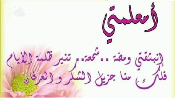 عبارات للمعلم قصيرة اعظم كلمات للمربى الفاضل استاذى العزيز حبيبي