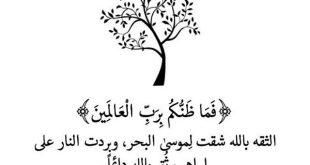 صوره كلمات دينيه مؤثره جدا ولها معنى جميل , اعظم العبارات والمقولات الدينية
