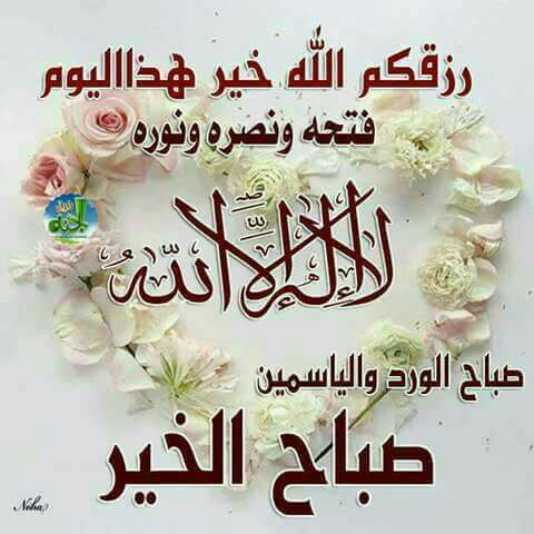 صورة كلام عن صباح الخير , استخدامات كثيرة ومتنوعه للصباح 6248 2