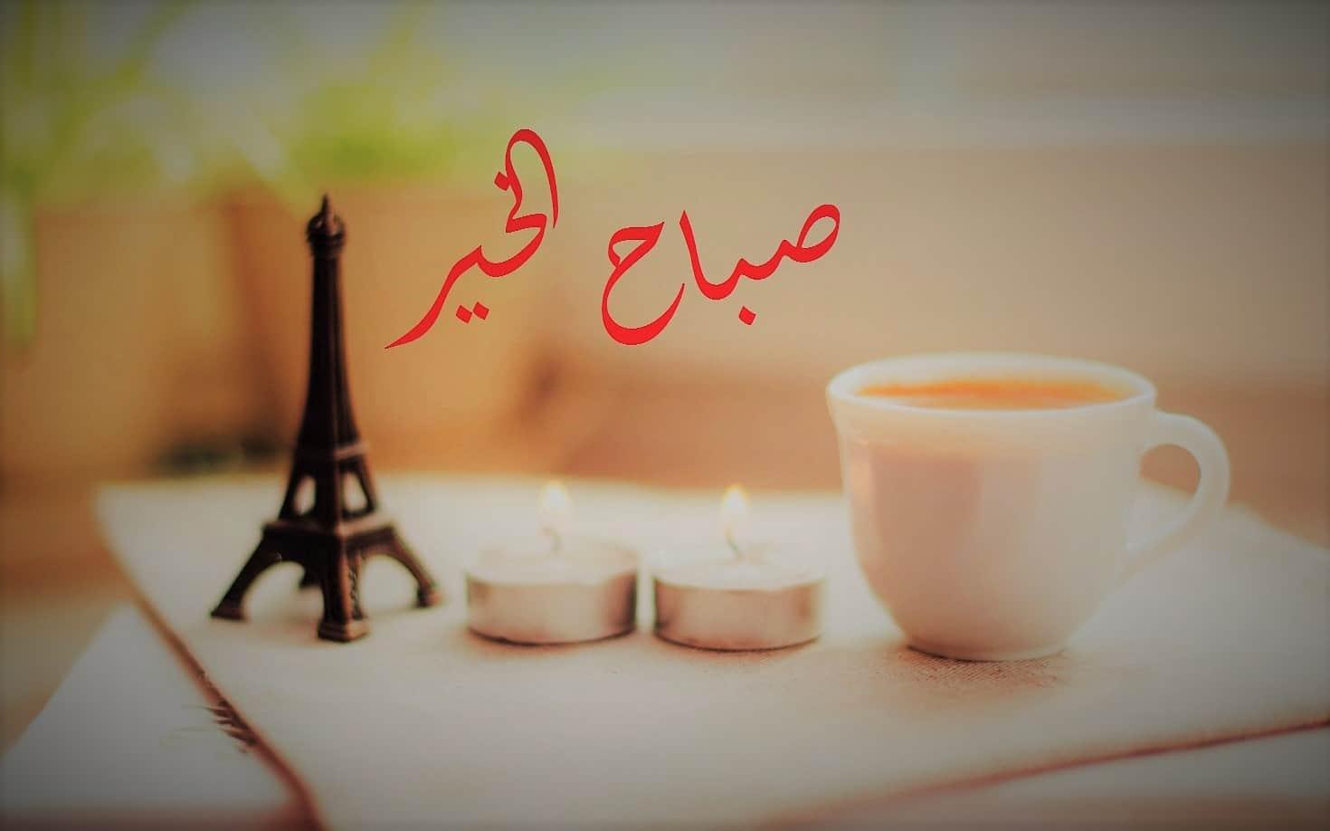 صورة كلام عن صباح الخير , استخدامات كثيرة ومتنوعه للصباح 6248 3
