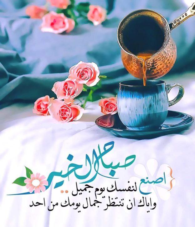 صورة كلام عن صباح الخير , استخدامات كثيرة ومتنوعه للصباح 6248