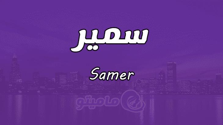 صورة معني اسم سمير , اجمل معاني اسم سمير