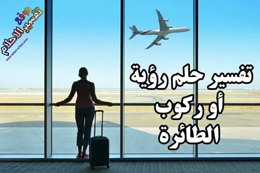 صور تفسير حلم انك تطير , ما هو تفسير حلم انك تطير