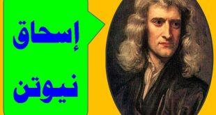 صور معلومات عن نيوتن , انجازات العالم نيوتن