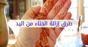 بالصور كيف ازيل الحناء من اليد , طريقه ازاله الحناء من اليد 11030 2 310x165